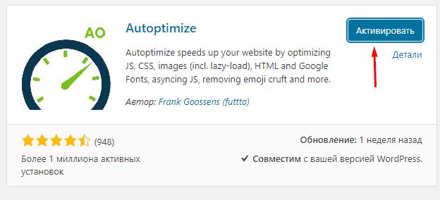 Активация плагина Autoptimize в WordPress для отложенной загрузки изображений
