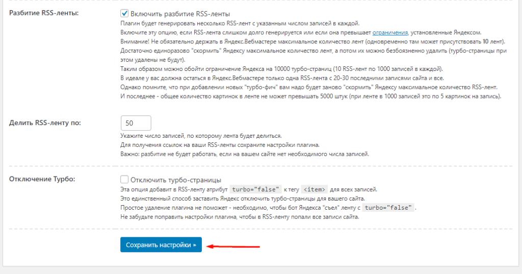 Сохранение настроек плагина для турбо-страниц в WordPress