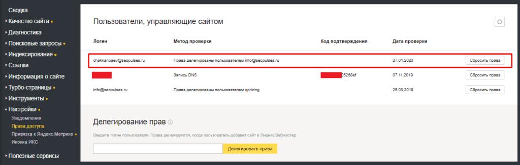 Проверка прав на доступ к Yandex Webmaster