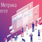 Электронная коммерция в Яндекс.Метрике: что это и как ее настроить