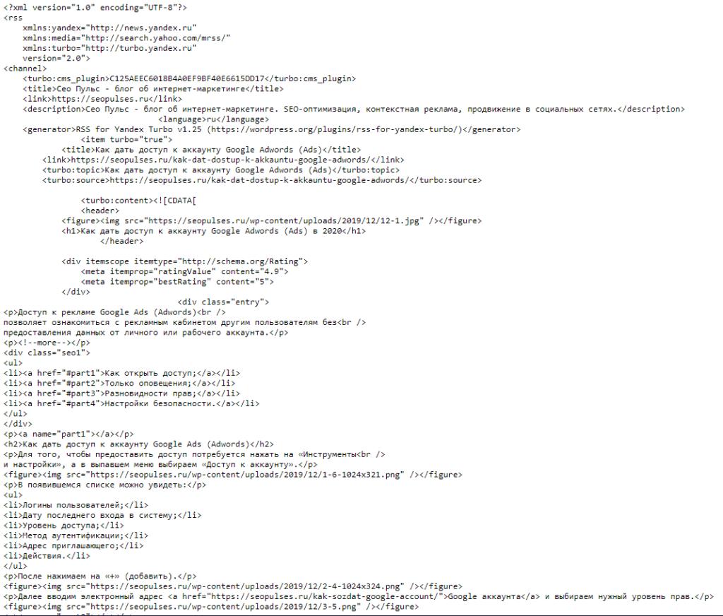 Пример RSS-ленты для турбо страниц