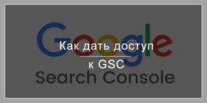 Как открыть доступ к Google Search Console: пошаговая инструкция