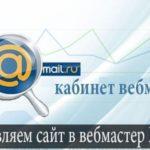 Как добавить сайт в поиск Mail и Мэйл Вебмастер
