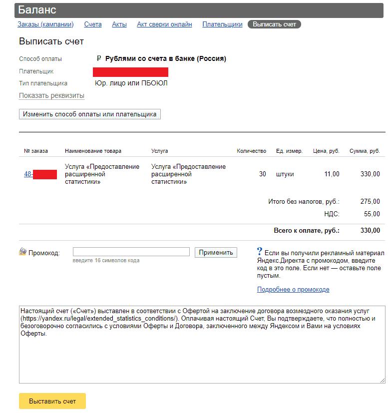 Пополнение баланса Целевого звонка 2.0 в Яндекс Балансе