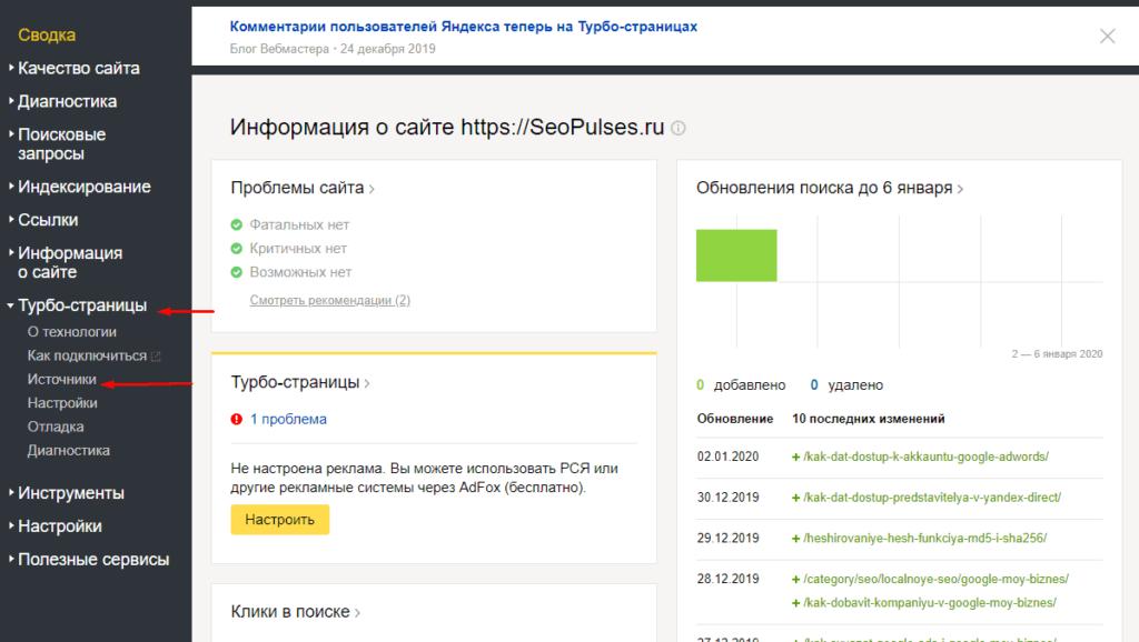 Переход в источники турбо-страниц в Яндекс.Вебмастере