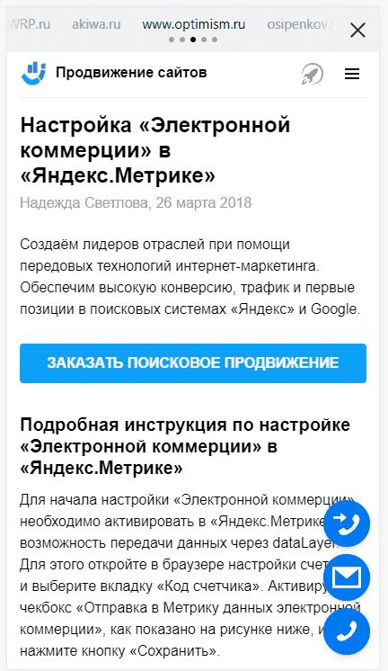 Пример обратной связи в турбо-страницах Яндекса