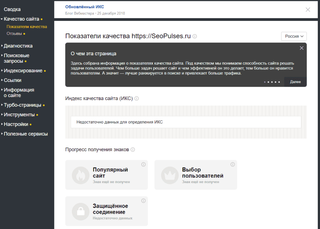 Показатели качества в Яндекс.Вебмастер