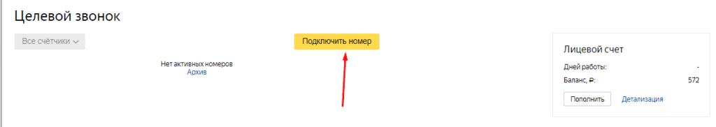 Переход в подключение номера в Целевой звонок Яндекс 2.0