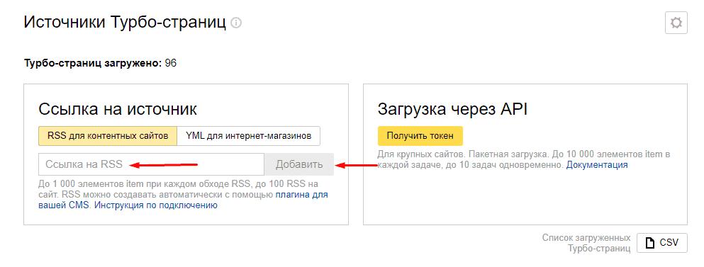 Добавление нового источника турбо-страниц в yandex webmaster