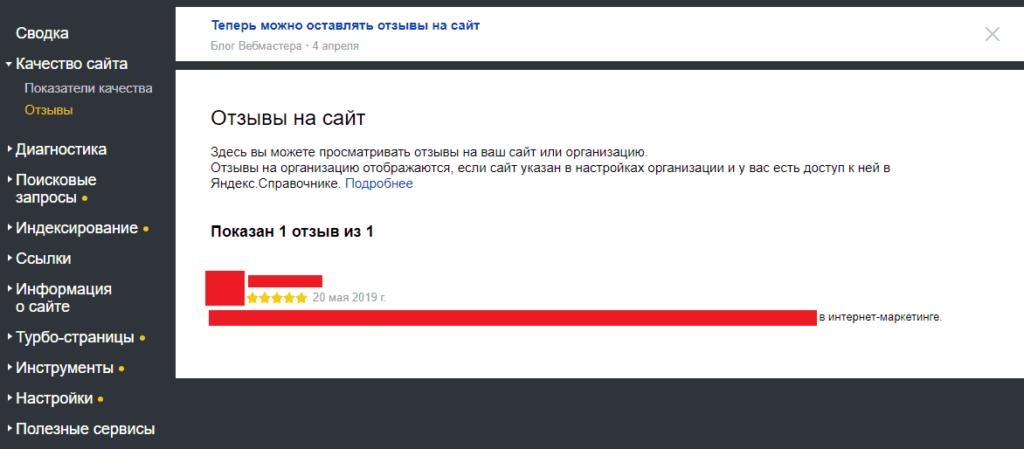 Отзывы на сайт в Яндекс.Вебмастер