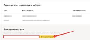 Как дать доступ к Яндекс.Вебмастеру: пошаговая инструкция