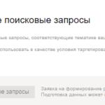 Рекомендованные запросы в Яндекс.Вебмастер: что это и как их использовать?