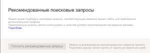 Рекомендованные запросы в Яндекс.Вебмастер: что это и как их использовать