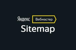 Sitemap в Яндекс.Вебмастер: что это и как использовать?