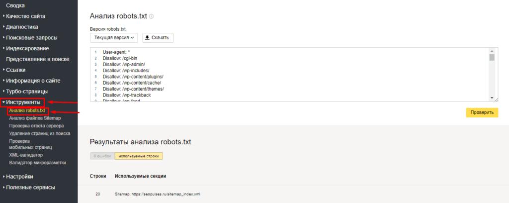 Переход в Анализ robots.txt в Яндекс.Вебмастер
