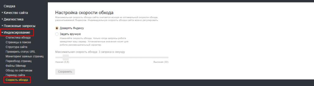 Скорость обхода в Яндекс.Вебмастер