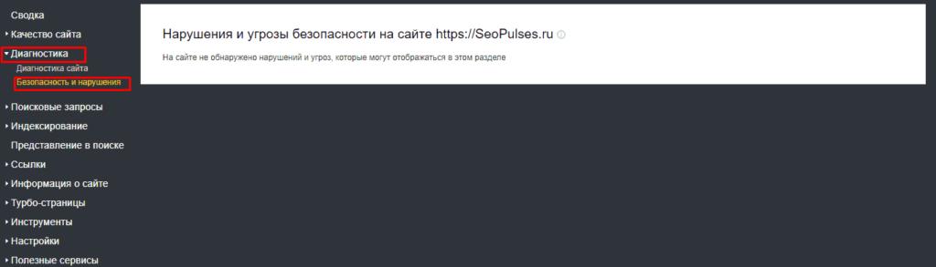 Безопасность и нарушения в Яндекс.Вебмастер