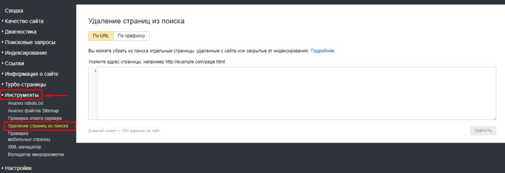 Переход в инструменты удаление списка страниц из поиска в Yandex Webmaster