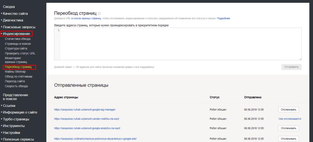 Переобход страниц в Yandex.Webmaster