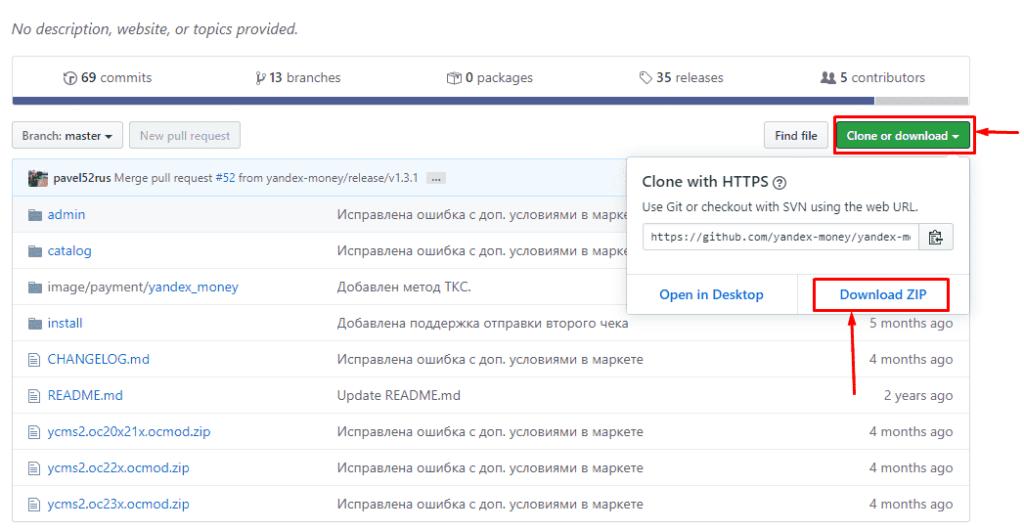 Скачивание модуля электронной коммерции Яндекс.Метрики для opencart на GitHub