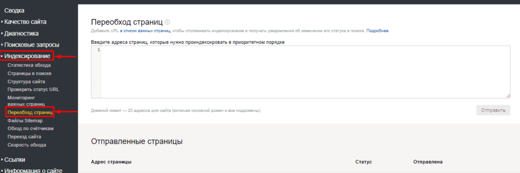 Переход в переобход страниц в Яндекс.Вебмастер