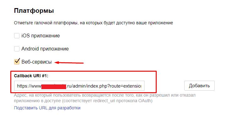 Ввод Callback URL для приложения в API Яндекс.Метрики