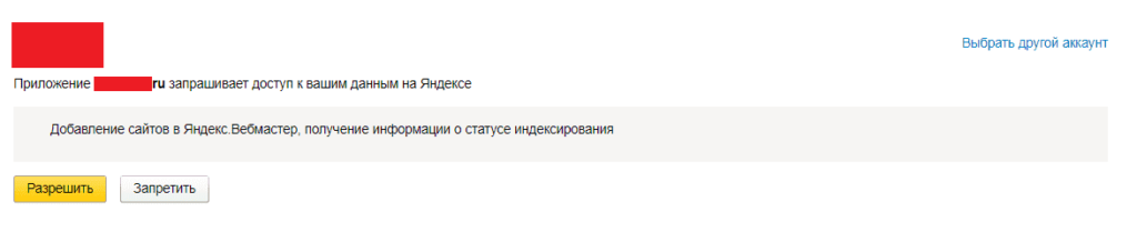 Разрешение на использования токена в Яндекс Вебмастер