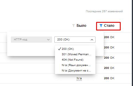 Фильтрация таблицы со статистикой обхода по новому статусу в Яндекс Вебмастер
