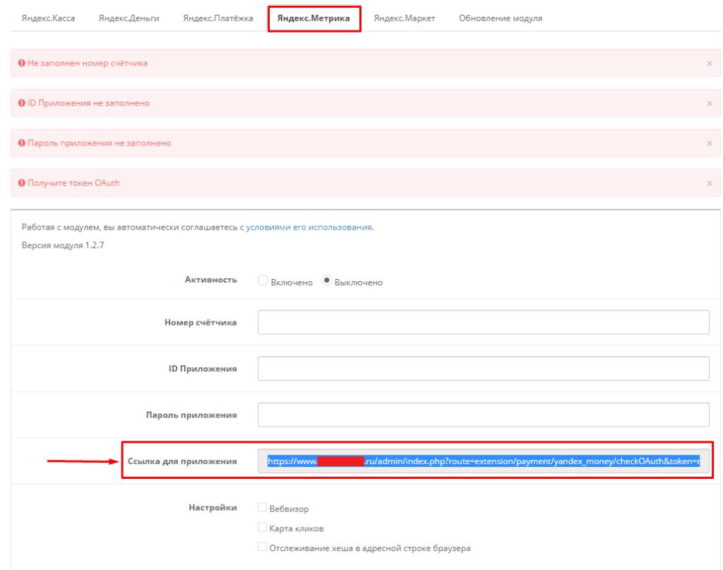 Модуль Яндекс.Метрики в Opencart 2.3