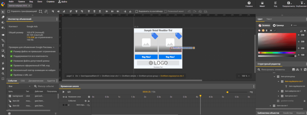 Использованный шаблон динамического ремаркетинга в Google Web Designer
