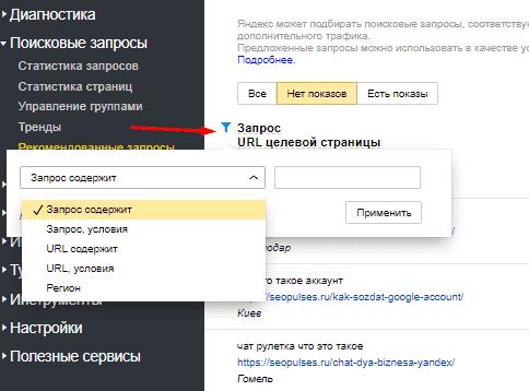 Фильтрация по запросам, посадочным страницам рекомендованных запросов в Яндекс.Вебмастер