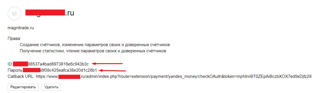 Созданное приложение API Яндекс.Метрики