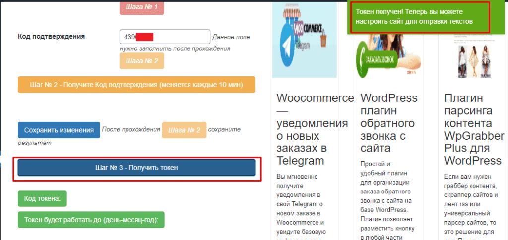 Завершение получения токена в Яндекс.Вебмастер для отправки оригинальных текстов