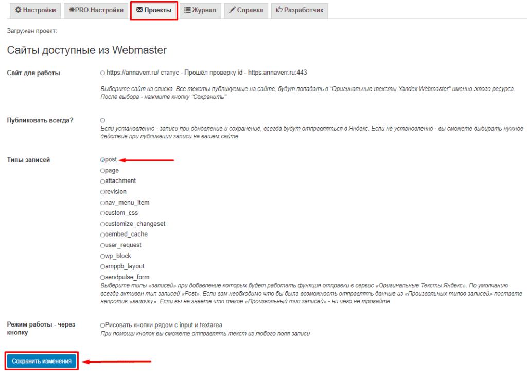 Настройки для отправки постов или записей в WordPress для оригинальных текстов в Яндекс.Вебмастер