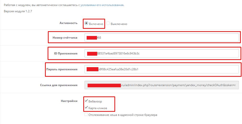 Включение модуля электронной коммерции Яндекс Метрики в Opencart