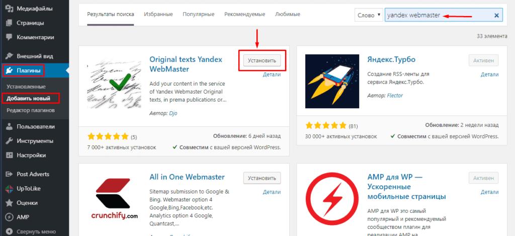 Установка плагина для отправки оригинальных текстов в Yandex Webmaster