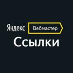 Внешние ссылки в Яндекс.Вебмастер: что это и как использовать?
