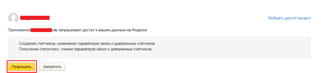 Разрешение на использования приложения API Yandex Metrika