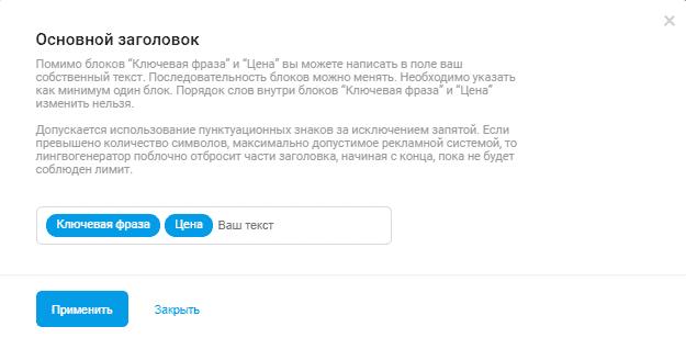 Заголовок и переменные при создании основного заголовка через Лингвогенератор Elama