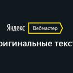 Оригинальные тексты в Яндекс.Вебмастер: что это и как использовать?