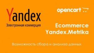 Электронная коммерция Яндекс.Метрики для Opencart 2 и 3