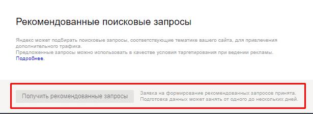 Начался сбор рекомендованных запросов в Яндекс Вебмастер