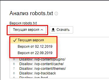 Проверка версии файла robots.txt в Яндекс Вебмастер