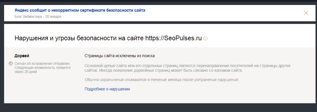 Нарушение и угроза в Яндекс.Вебмастер