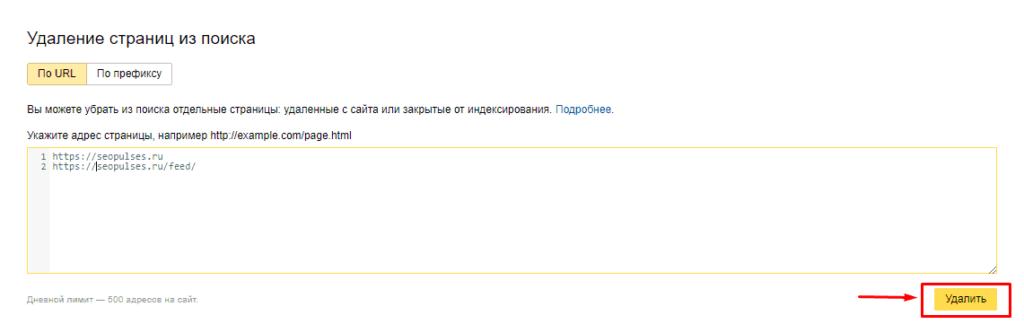 Удаление страниц в Яндекс.Вебмастер