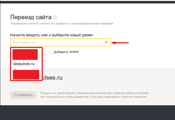 Переезд сайта на другой домен в Яндекс Вебмастер