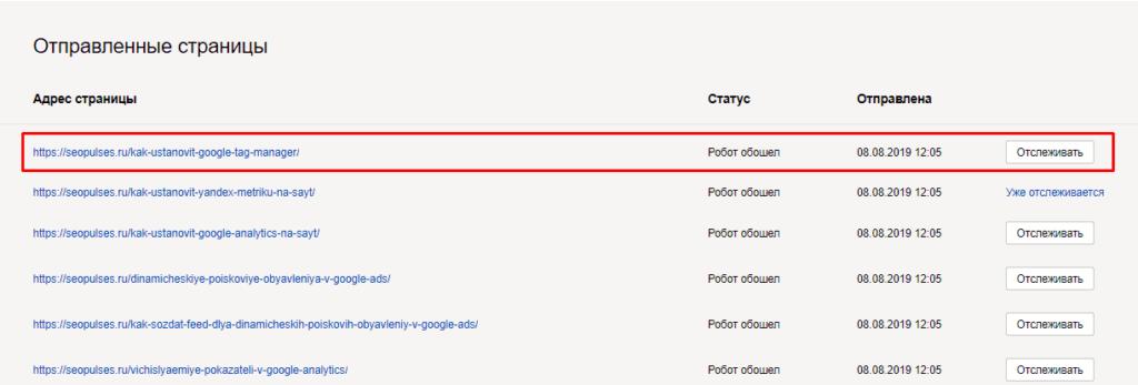 Проиндексированные страницы в Яндекс.Вебмастер