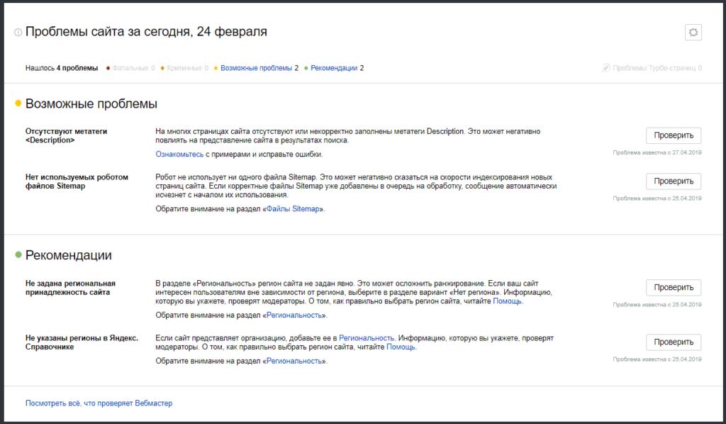 Проблемы и диагностика сайта в Yandex.Webmaster