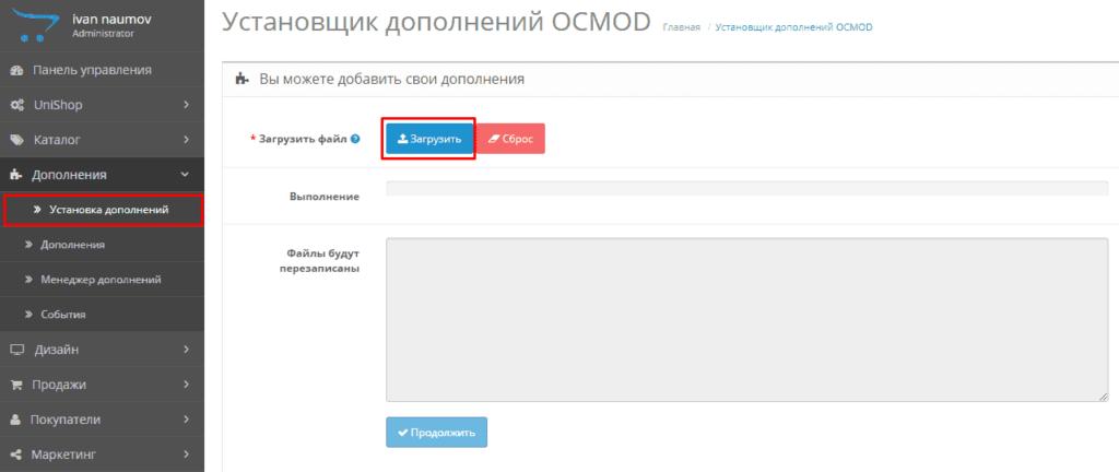 Загрузка нового модуля в Opencart
