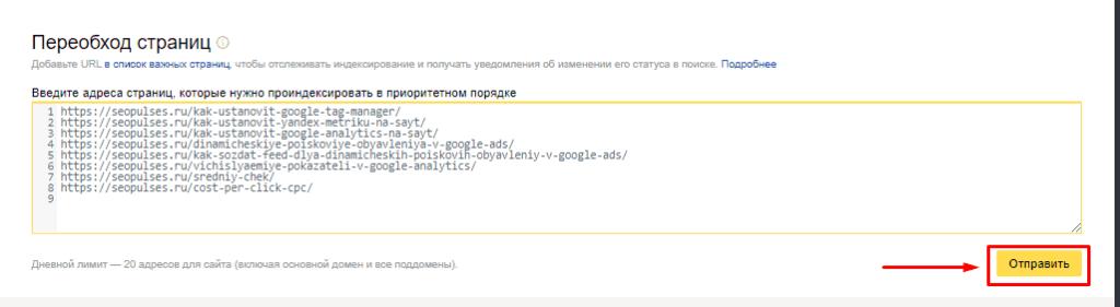 Отправка списка страниц на переобход в Yanex Webmaster
